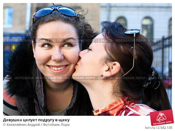 Девушка целует подругу видео фото 692-686