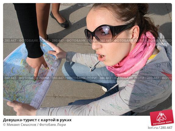 Девушка-турист с картой в руках, фото № 280447, снято 26 июня 2017 г. (c) Михаил Смыслов / Фотобанк Лори