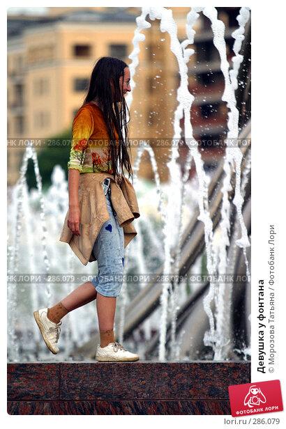 Девушка у фонтана, фото № 286079, снято 17 июля 2005 г. (c) Морозова Татьяна / Фотобанк Лори