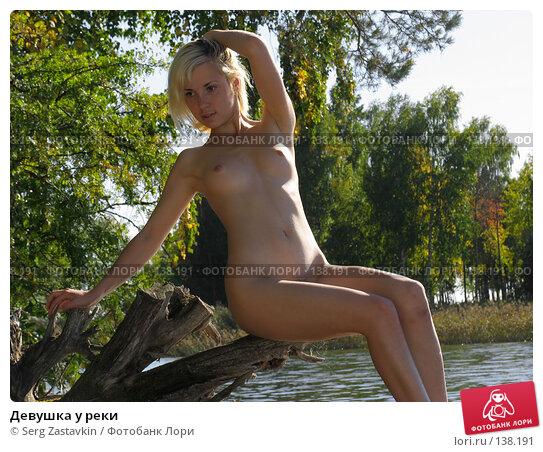 Девушка у реки, фото № 138191, снято 18 сентября 2005 г. (c) Serg Zastavkin / Фотобанк Лори