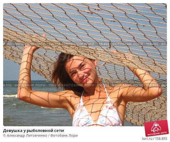 Купить «Девушка у рыболовной сети», фото № 158855, снято 12 сентября 2007 г. (c) Александр Литовченко / Фотобанк Лори