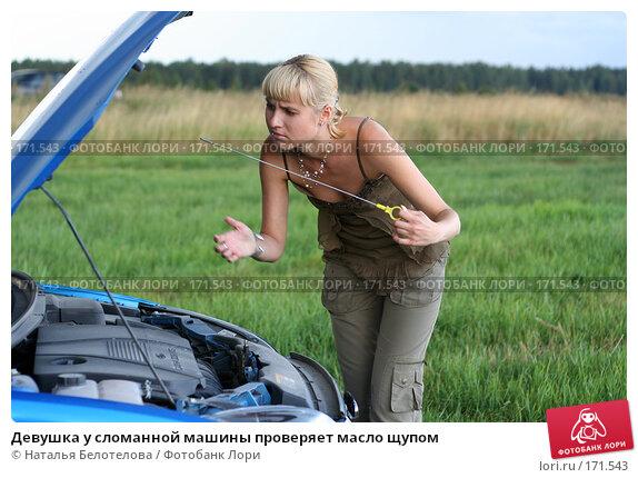 Девушка у сломанной машины проверяет масло щупом, фото № 171543, снято 18 августа 2007 г. (c) Наталья Белотелова / Фотобанк Лори