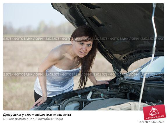 Нагнулась к машине