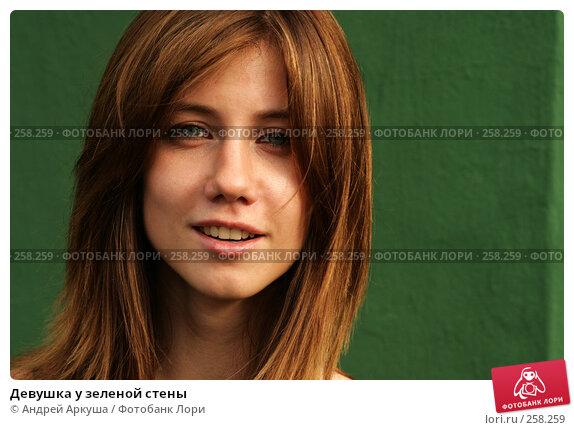 Девушка у зеленой стены, фото № 258259, снято 24 августа 2007 г. (c) Андрей Аркуша / Фотобанк Лори