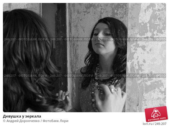 Девушка у зеркала, фото № 249207, снято 27 января 2007 г. (c) Андрей Доронченко / Фотобанк Лори