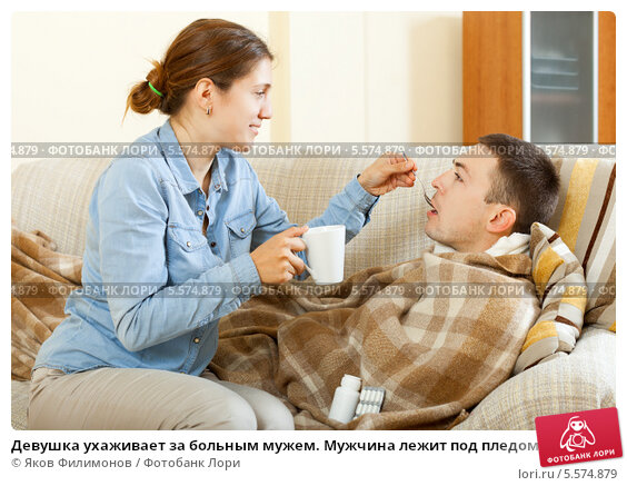 мужчина лежит супругой