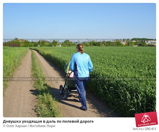 Девушка уходящая в даль по полевой дороге, фото № 290411, снято 18 мая 2008 г. (c) Олег Хархан / Фотобанк Лори