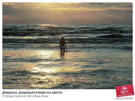 Купить «Девушка, уходящая в море на закате», фото № 76027, снято 18 декабря 2017 г. (c) Игорь Соколов / Фотобанк Лори