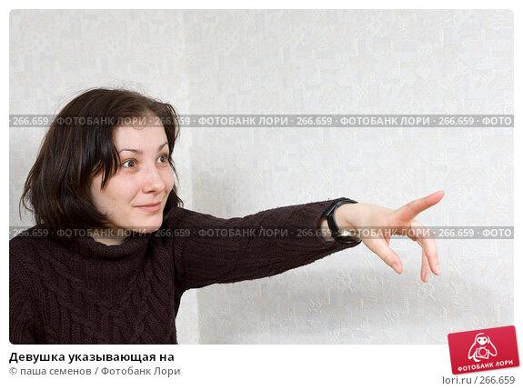 Девушка указывающая на, фото № 266659, снято 22 февраля 2008 г. (c) паша семенов / Фотобанк Лори