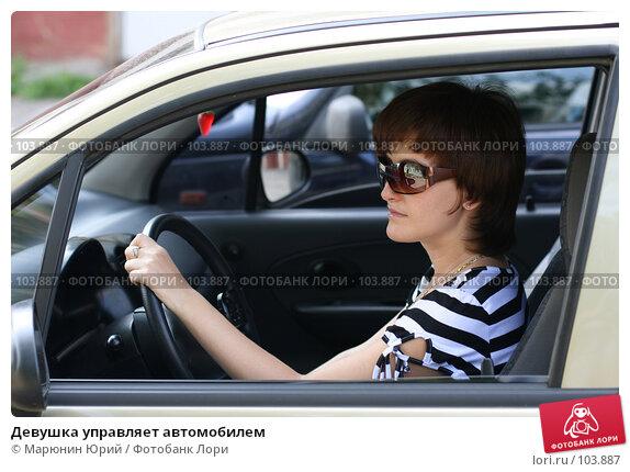 Девушка управляет автомобилем, фото № 103887, снято 28 февраля 2017 г. (c) Марюнин Юрий / Фотобанк Лори