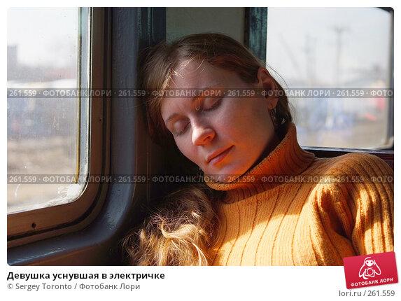 Девушка уснувшая в электричке, фото № 261559, снято 30 марта 2008 г. (c) Sergey Toronto / Фотобанк Лори