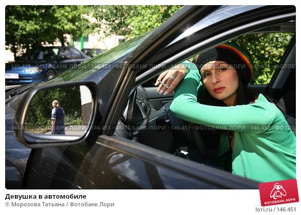Девушка в автомобиле, фото № 146451, снято 23 июня 2007 г. (c) Морозова Татьяна / Фотобанк Лори