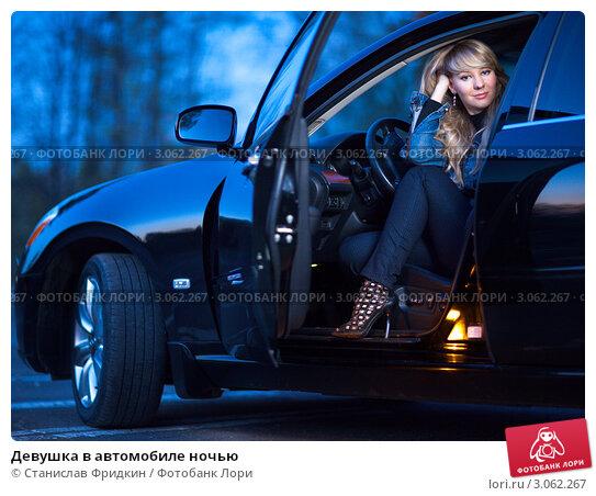 Купить «Девушка в автомобиле ночью», фото № 3062267, снято 3 мая 2010 г. (c) Станислав Фридкин / Фотобанк Лори