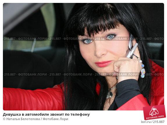 Девушка в автомобиле звонит по телефону, фото № 215887, снято 28 октября 2007 г. (c) Наталья Белотелова / Фотобанк Лори