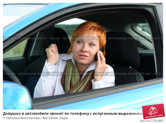 Девушка в автомобиле звонит по телефону с испуганным выражением лица, фото № 176867, снято 9 сентября 2007 г. (c) Наталья Белотелова / Фотобанк Лори