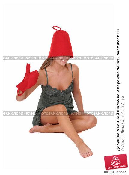 Девушка в банной шапочке и варежке показывает жест ОК, фото № 57563, снято 12 мая 2007 г. (c) Vdovina Elena / Фотобанк Лори