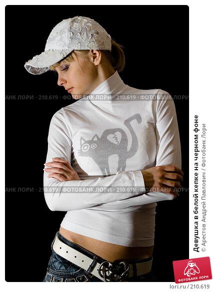 Девушка в белой кепке на черном фоне, фото № 210619, снято 25 февраля 2008 г. (c) Арестов Андрей Павлович / Фотобанк Лори