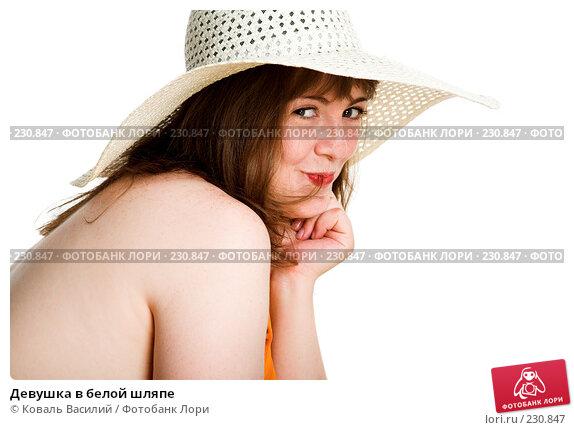 Девушка в белой шляпе, фото № 230847, снято 19 июля 2007 г. (c) Коваль Василий / Фотобанк Лори