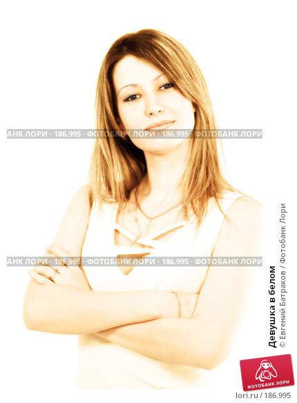 Девушка в белом, фото № 186995, снято 4 января 2008 г. (c) Евгений Батраков / Фотобанк Лори