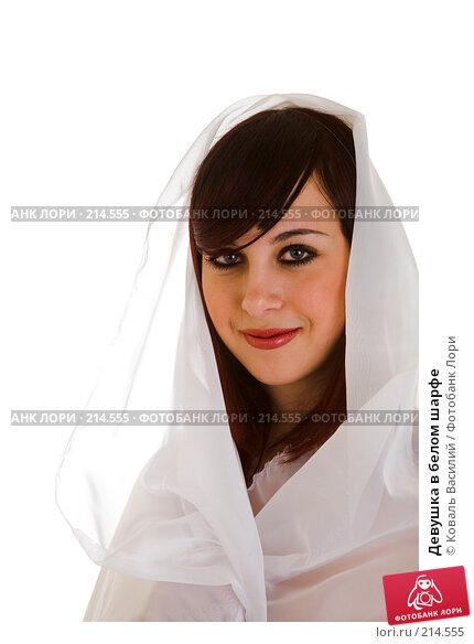 Девушка в белом шарфе, фото № 214555, снято 30 ноября 2006 г. (c) Коваль Василий / Фотобанк Лори