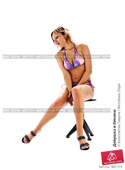 Девушка в бикини, фото № 307111, снято 10 октября 2007 г. (c) Константин Тавров / Фотобанк Лори