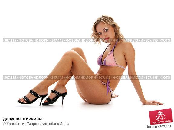 Девушка в бикини, фото № 307115, снято 10 октября 2007 г. (c) Константин Тавров / Фотобанк Лори