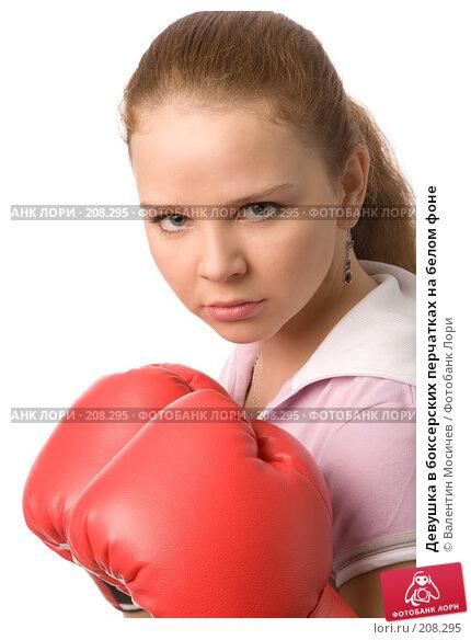 Девушка в боксерских перчатках на белом фоне, фото № 208295, снято 23 февраля 2008 г. (c) Валентин Мосичев / Фотобанк Лори