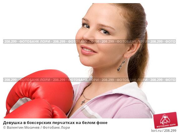 Девушка в боксерских перчатках на белом фоне, фото № 208299, снято 23 февраля 2008 г. (c) Валентин Мосичев / Фотобанк Лори