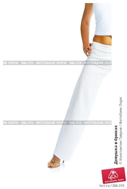 Девушка в брюках, фото № 306315, снято 29 июля 2007 г. (c) Константин Тавров / Фотобанк Лори