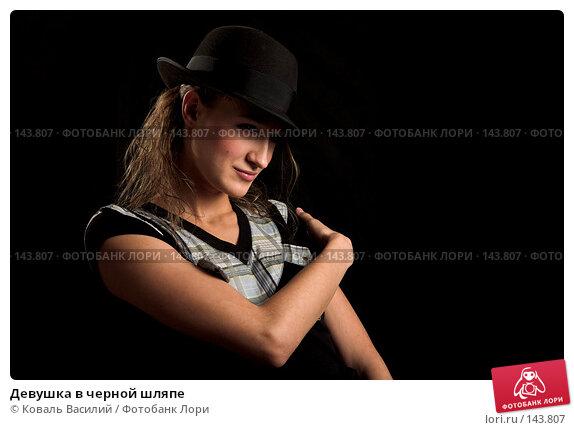 Девушка в черной шляпе, фото № 143807, снято 28 октября 2007 г. (c) Коваль Василий / Фотобанк Лори