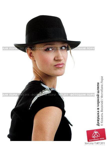 Купить «Девушка в черной шляпе», фото № 147311, снято 28 октября 2007 г. (c) Коваль Василий / Фотобанк Лори