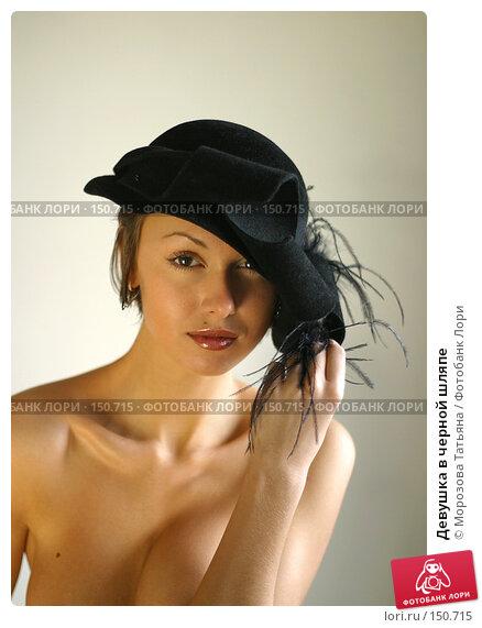 Девушка в черной шляпе, фото № 150715, снято 19 февраля 2005 г. (c) Морозова Татьяна / Фотобанк Лори