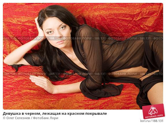 Девушка в черном, лежащая на красном покрывале, фото № 188131, снято 16 декабря 2007 г. (c) Олег Селезнев / Фотобанк Лори