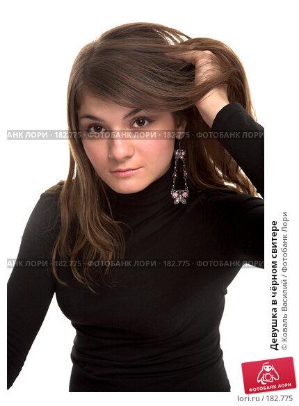 Девушка в чёрном свитере, фото № 182775, снято 2 ноября 2006 г. (c) Коваль Василий / Фотобанк Лори