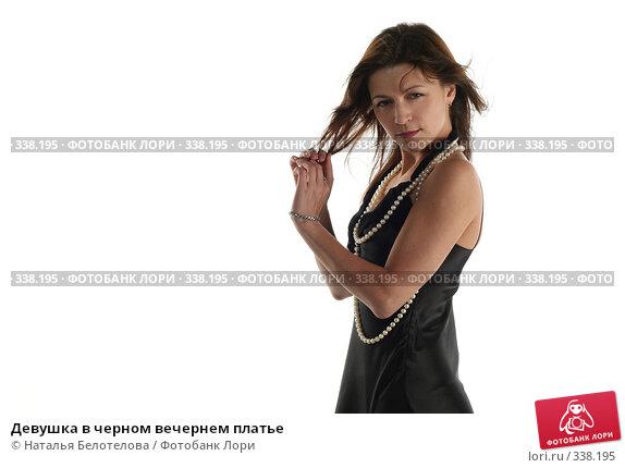 Девушка в черном вечернем платье, фото № 338195, снято 31 мая 2008 г. (c) Наталья Белотелова / Фотобанк Лори