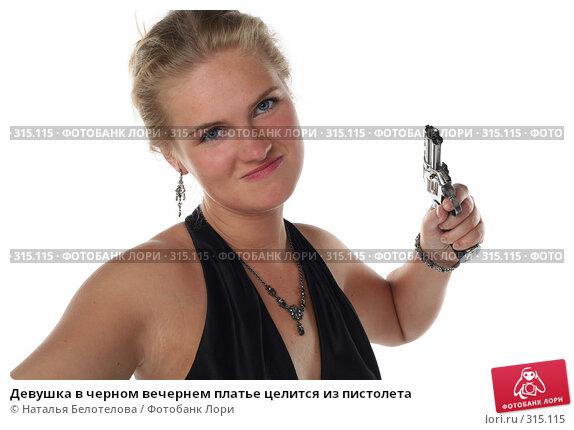 Девушка в черном вечернем платье целится из пистолета, фото № 315115, снято 1 июня 2008 г. (c) Наталья Белотелова / Фотобанк Лори