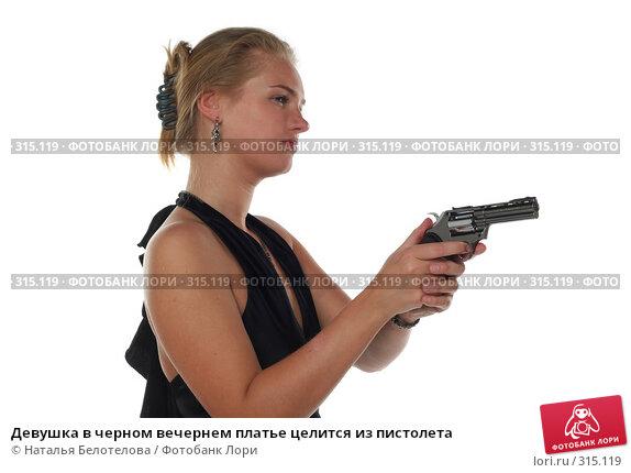 Девушка в черном вечернем платье целится из пистолета, фото № 315119, снято 1 июня 2008 г. (c) Наталья Белотелова / Фотобанк Лори