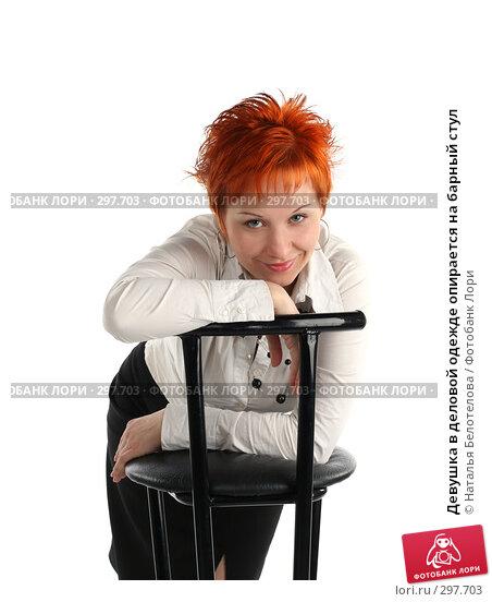 Девушка в деловой одежде опирается на барный стул, фото № 297703, снято 17 мая 2008 г. (c) Наталья Белотелова / Фотобанк Лори