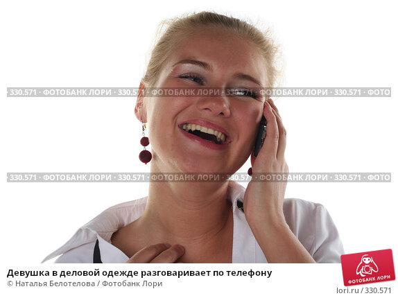 Девушка в деловой одежде разговаривает по телефону, фото № 330571, снято 1 июня 2008 г. (c) Наталья Белотелова / Фотобанк Лори