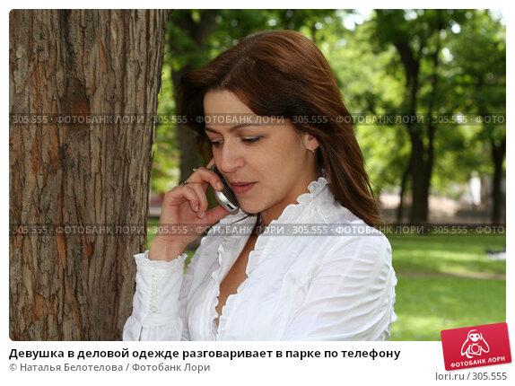 Девушка в деловой одежде разговаривает в парке по телефону, фото № 305555, снято 31 мая 2008 г. (c) Наталья Белотелова / Фотобанк Лори