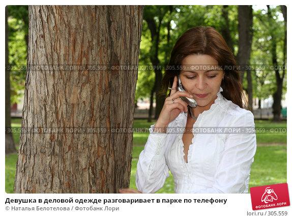 Девушка в деловой одежде разговаривает в парке по телефону, фото № 305559, снято 31 мая 2008 г. (c) Наталья Белотелова / Фотобанк Лори