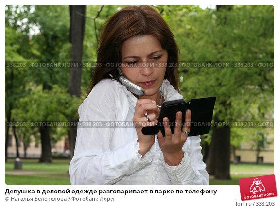 Девушка в деловой одежде разговаривает в парке по телефону, фото № 338203, снято 31 мая 2008 г. (c) Наталья Белотелова / Фотобанк Лори