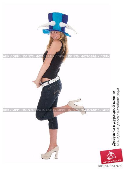 Девушка в дурацкой шляпе, фото № 151975, снято 4 августа 2007 г. (c) Андрей Андреев / Фотобанк Лори