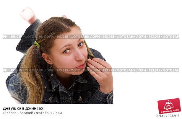 Девушка в джинсах, фото № 193915, снято 1 декабря 2006 г. (c) Коваль Василий / Фотобанк Лори