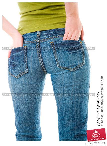 Девушка в джинсах, фото № 281159, снято 24 января 2008 г. (c) Коваль Василий / Фотобанк Лори
