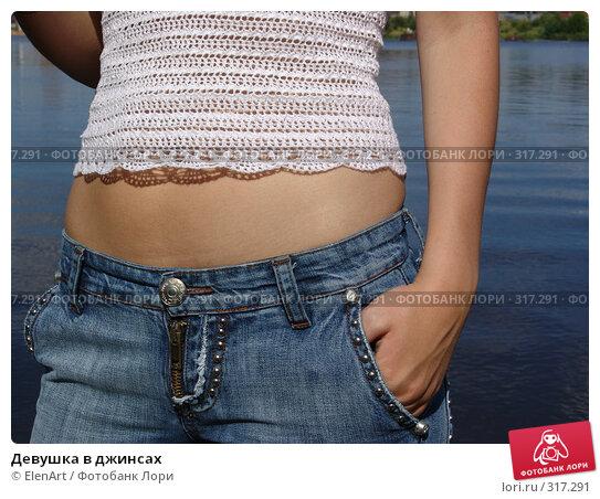 Девушка в джинсах, фото № 317291, снято 28 июня 2017 г. (c) ElenArt / Фотобанк Лори
