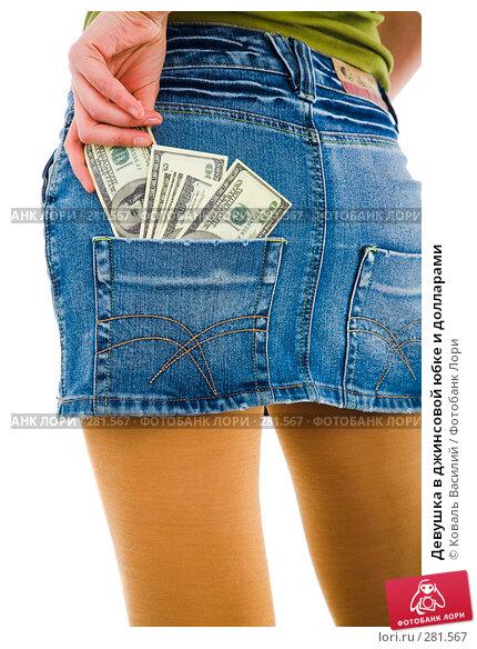 Девушка в джинсовой юбке и долларами, фото № 281567, снято 24 января 2008 г. (c) Коваль Василий / Фотобанк Лори