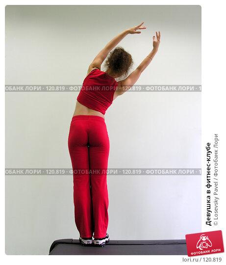Девушка в фитнес-клубе, фото № 120819, снято 25 сентября 2005 г. (c) Losevsky Pavel / Фотобанк Лори