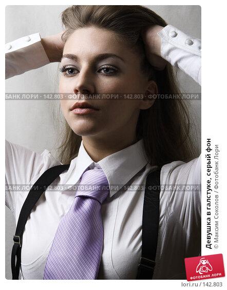 Девушка в галстуке, серый фон, фото № 142803, снято 2 декабря 2007 г. (c) Максим Соколов / Фотобанк Лори