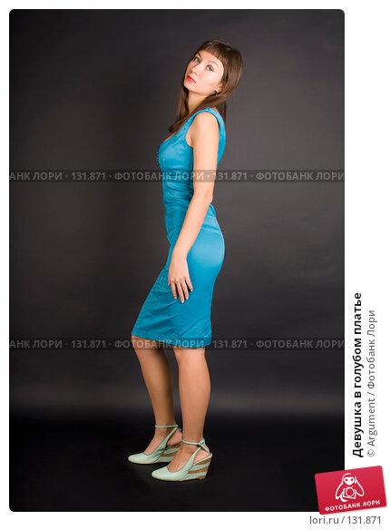Девушка в голубом платье, фото № 131871, снято 22 октября 2007 г. (c) Argument / Фотобанк Лори
